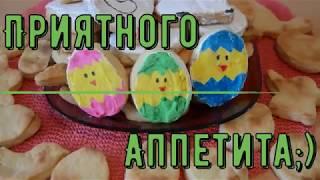Пасхальные печенья