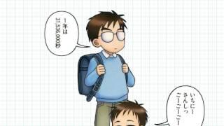 息子の実録コミックエッセイ 『数学しかできない息子が早慶国立大学に合...