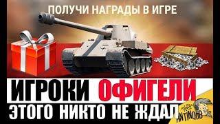 БОНУС КОД НА ДЕНЬ РОЖДЕНИЯ WoT И НАГРАДА В АНГАРЕ ВЕТЕРАНАМ World of Tanks