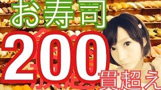 【大食い】お寿司食べ放題!200貫超え!【木下ゆうか】 thumbnail