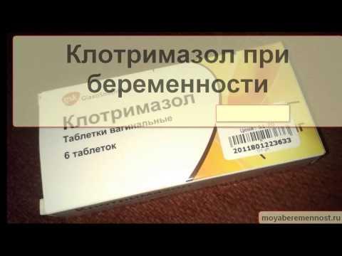 Клотримазол при беременности
