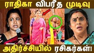 ராதிகாவிபரீத முடிவு அதிர்ச்சியில் ரசிகர்கள்!   Tamil Cinema   Kollywood News   Cinema Seithigal