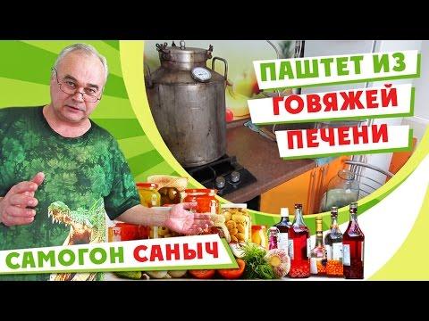 Рецепт Как сделать домашний паштет / Пошаговый рецепт / Самогон Саныч