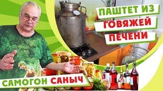 Как сделать домашний паштет / Пошаговый рецепт / Самогон Саныч