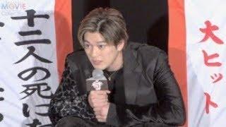 俳優・新田真剣佑が出演している映画『十二人の死にたい子どもたち』の...