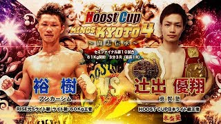 """HOOST CUP KINGS KYOTO4「HOOST CUP日本ライト級王者・辻出優翔VS""""MrRISE""""RISE3階級王者・裕樹」"""