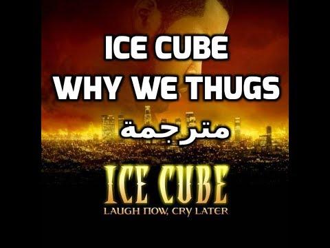 ICE CUBE - why we thugs ترجمة أغنية آيس كيوب
