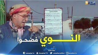 طالع هابط: الشيخ النوي يرد على إطار إتهمه بالتهريج ويفضحه بالوثائق في قضية بالملايير