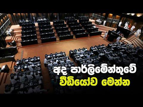 අද පාර්ලිමේන්තුවේ වීඩියෝව මෙන්න | Sri Lanka Parliament Today 27th November 2018