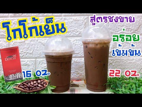โกโก้เย็น - Iced Cocoa -สูตรชงขาย อร่อยเข้มข้น ชงง่าย ขายดี  (แก้ว 16, 22 ออนซ์)
