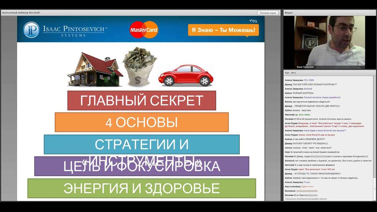 """Как стать богатым - первая часть вебинара Ицхака Пинтосевича """"Богатей: 4 Основый и Главный Секрет"""""""