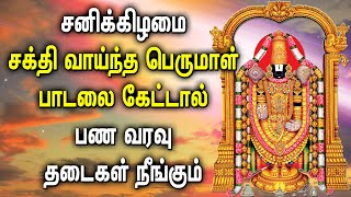 SATURDAY POWERFUL SPL PERUMAL TAMIL DEVOTIONAL SONGS | Lord Balaji Bhakthi Padalgal | Perumal Songs