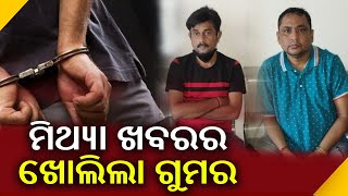 2 Arrested Over Viral Audio Clip Relating To Covid Management In Odisha || KalingaTV