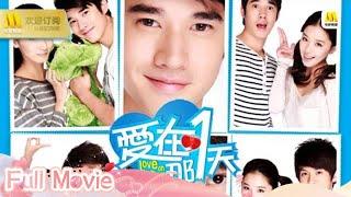 【1080P Chi-Eng SUB】《爱在那一天/Love on that Day》马里奥跨越《初恋这件小事》成为拳击手( 马里奥·毛瑞尔 / 武艺 / 叶青 / 阚清子)