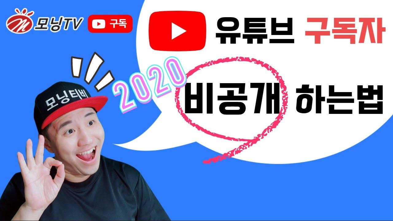 유튜브 구독자 숨기기! 구독자수 가리는법! 구독자 비공으로 바꾸는법! 2020년 새로 바뀐 내용 알려드려요~!