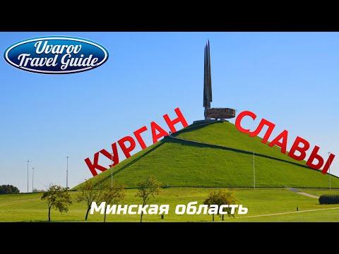 КУРГАН СЛАВЫ Belarus Travel Guide