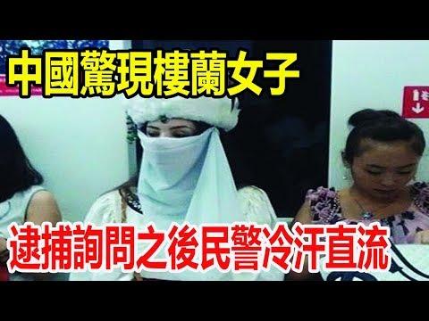 中國驚現樓蘭女子,北京地鐵意外離奇壹幕,逮捕詢問之後民警冷汗直流!