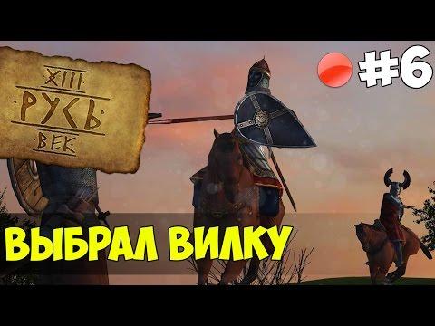 Прохождение мода Русь XIII век к Mount and Blade: Warband