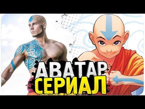 Смотреть сериал аватар легенда об аанге онлайн
