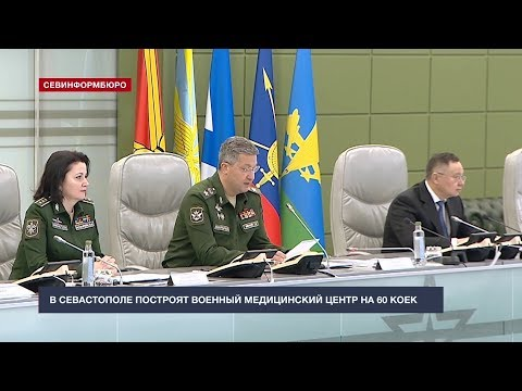 В Севастополе построят военный медицинский центр на 60 коек