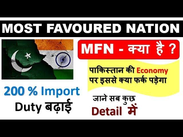What is Most Favoured Nation ? जाने सब कुछ Detail में पाकिस्तान होगा कंगाल | 200 % Import  Duty बढ़ाई