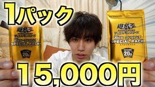 1パック15,000円?!【遊戯王】