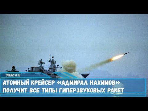 Атомный крейсер «Адмирал Нахимов» получит все типы гиперзвуковых ракет России