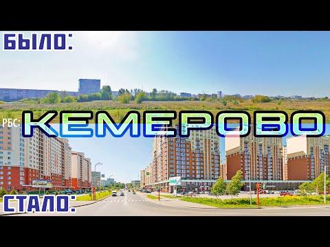 Как изменился Кемерово за 13 лет?