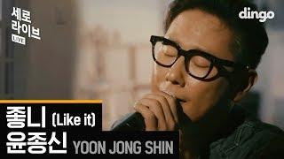 윤종신(YOON JONG SHIN) - 좋니(Like it) [세로 라이브]ㅣSERO LIVEㅣ딩고뮤직ㅣdingomusic