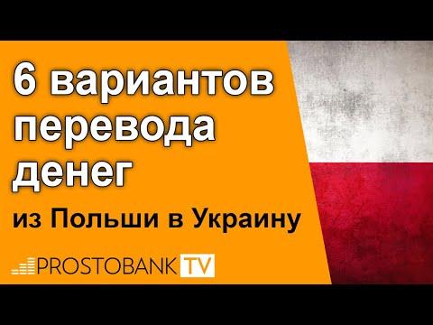 6 вариантов перевода денег из Польши в Украину