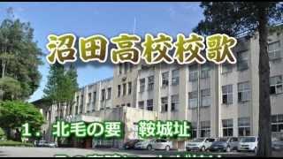 群馬県立沼田高等学校校歌