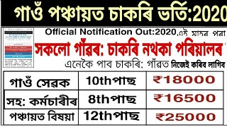 Gaon panchyat job in Assam career apply 2020 Update today