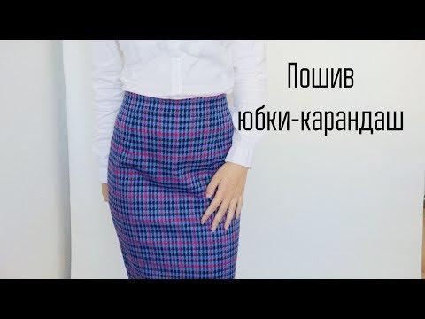 Пошив юбки карандаш своими руками