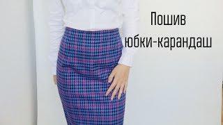 DIY | Пошив юбки-карандаш со шлицей