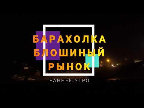 Барахолка, Магнитогорск.