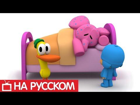 Покойо на русском языке - Пятна Элли - Сезон 1 - Серия 28