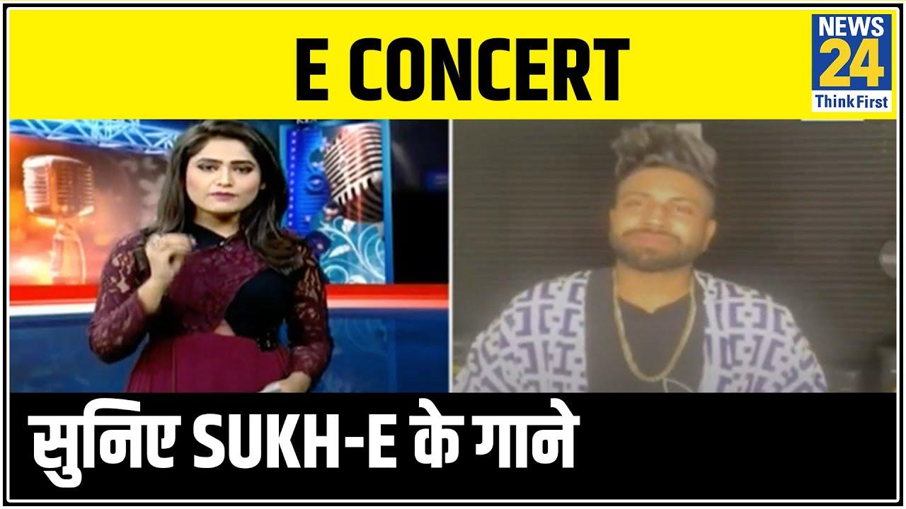 E Concert में सुनिए Sukh-E (Sukhdeep Singh) के सुपरहिट्स गाने