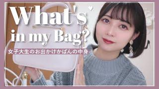 【薬学部女子大生】お出かけの時のカバンの中身👜❤️【what's in my bag?】