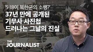'5·18이 북한군의 소행?' 37년 만에 공개된 기무사 사진첩..드러나는 그날의 진실 / SBS / 더저널리스트 / 장훈경 기자 편
