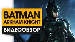Batman: Arkham Knight - Видео Обзор заключительной части о похождениях Бэтмена!(Batman: Arkham Knight - последний громкий релиз этого лета, но при этом не менее ожидаемый миллионами фанатов. На этот..., 2015-07-02T10:58:46.000Z)