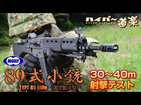 89式小銃 ガスガン 東京マルイ エアガンレビュー Airsoft