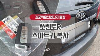 김포학운산업단지 내 중고차 구매후 스마트키복사의뢰