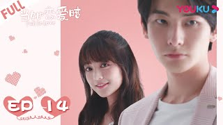 【Eng/Indo sub】当她恋爱时 14 Fall in love Ep14