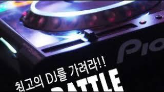 [클럽노래DJ] DJ배틀 다끝났어~소리높여~