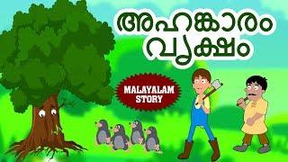Malayalam Story for Children - അഹങ്കാരം വൃക്ഷം | Stories for Kids | Moral Stories | Koo Koo TV