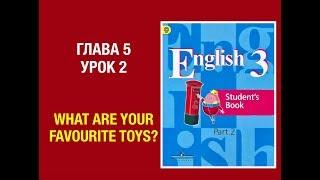 Английский язык Кузовлев 3 класс. Часть 2 (Unit 5 Lesson 2)