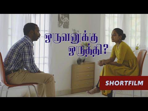 ஒருவனுக்கு  ஒருத்தி?  |  Oruvanukku Oruththi? |  Tamil Short Film with English Subtitles
