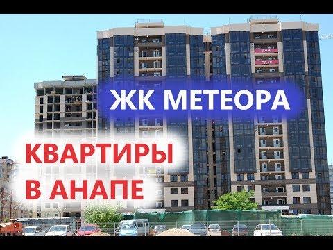 ЖК Метеора Анапа (обзор 2018 - продажа квартир в новостройке)