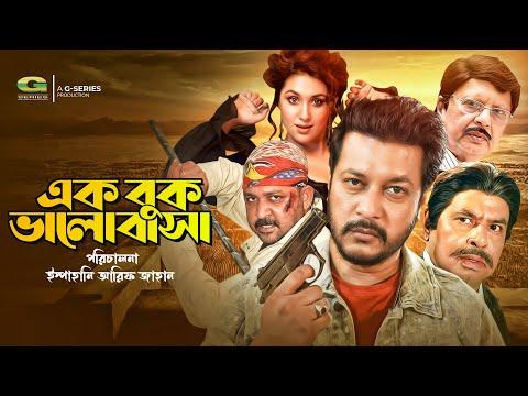 Ek Buk Valobasha | HD1080p | Emon | Apu Biswas | Sohel Rana | Bangla Romantic Movie