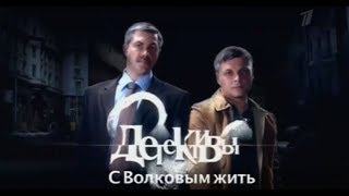 TV-SERIES DETECTIVES